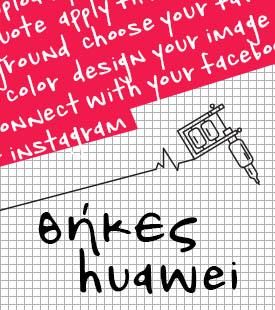 Σχεδίασε τη θήκη σου Huawei