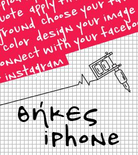 Σχεδίασε τη θήκη σου iPhone