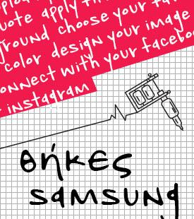 Σχεδίασε τη θήκη σου Samsung