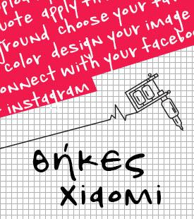 Σχεδίασε τη θήκη σου Xiaomi