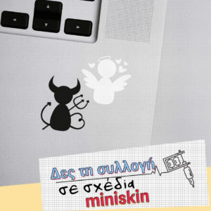 Miniskins Σχέδια για Smartphones Tablets Laptops