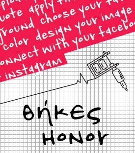 Σχεδίασε τη θήκη σου Honor