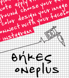 Σχεδίασε τη θήκη σου OnePlus