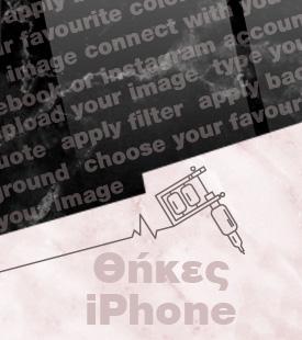 Σχεδίασε τη θήκη σου iPhone Tempered Glass