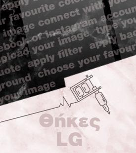 Σχεδίασε τη θήκη σου LG Tempered Glass