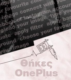 Σχεδίασε τη θήκη σου OnePlus Tempered Glass