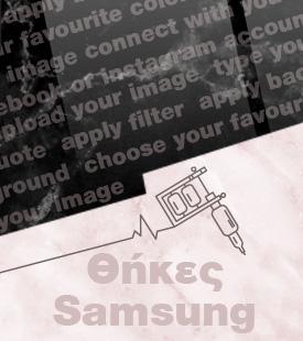 Σχεδίασε τη θήκη σου Samsung Tempered Glass