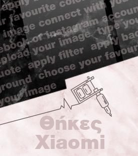 Σχεδίασε τη θήκη σου Xiaomi Tempered Glass